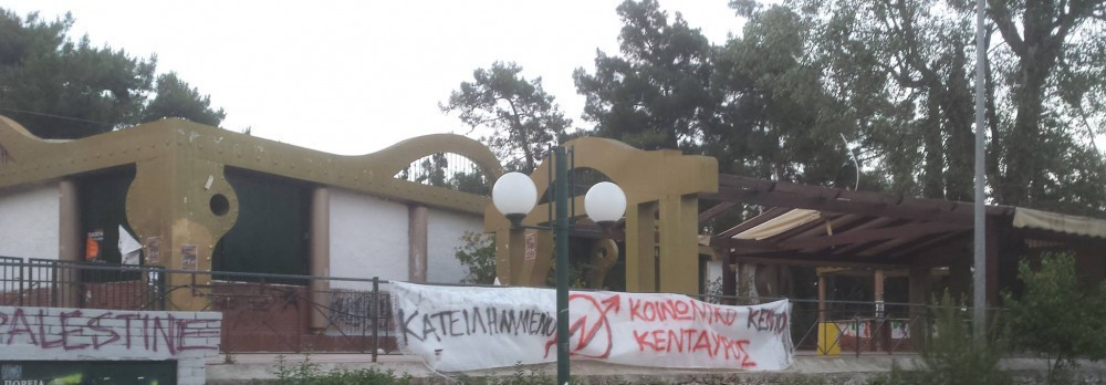 ΚΕΝΤΑΥΡΟΣ