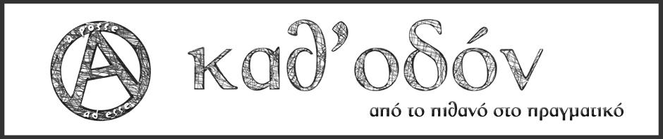 kathodon