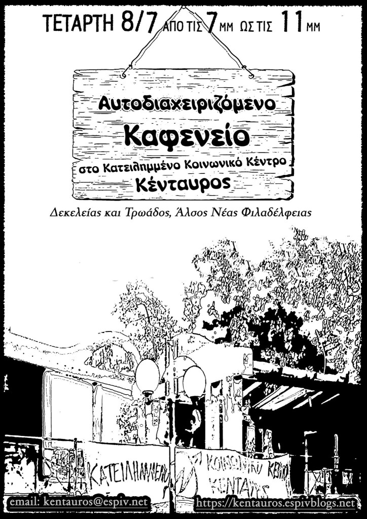 kafeneio