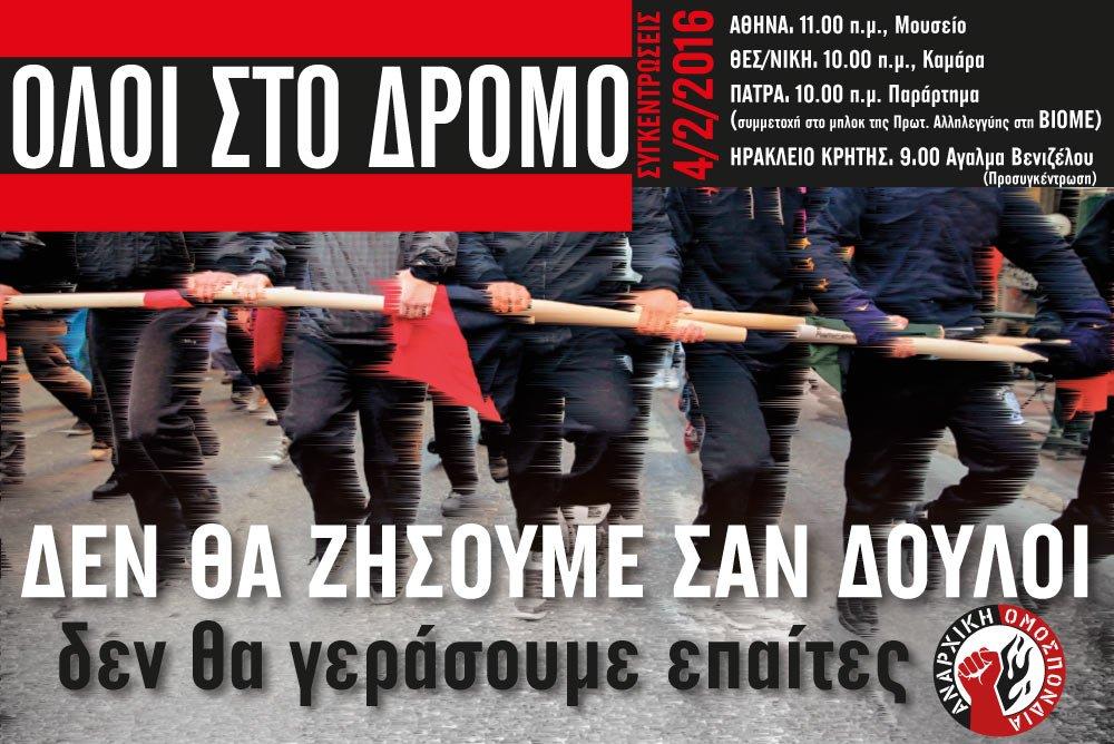 Απεργία_eXQazSv