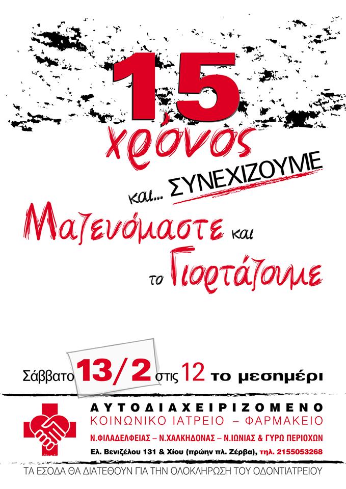1.5-xronos-iatreio